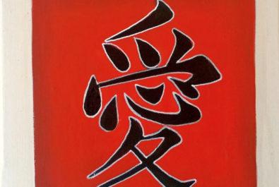Amour en kanhi, acrylique sur toile, 20x20 cm, Déborah M